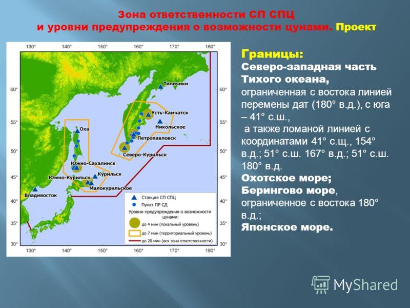Зона ответственности СП СПЦ и уровни предупреждения о возможности цунами. Проект Границы: Северо-западная часть Тихого океана, ограниченная с востока линией перемены дат (180° в.д.), с юга – 41° с.ш., а также ломаной линией с координатами 41° с.щ., 1