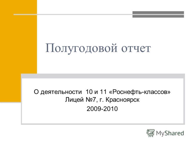 Презентация на тему Полугодовой отчет О деятельности и  1 Полугодовой отчет