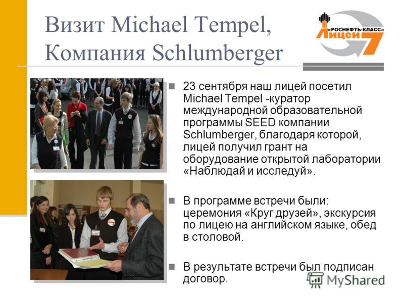 Визит Michael Tempel, Компания Schlumberger 23 сентября наш лицей посетил Michael Tempel -куратор международной образовательной программы SEED компании Schlumberger, благодаря которой, лицей получил грант на оборудование открытой лаборатории «Наблюда