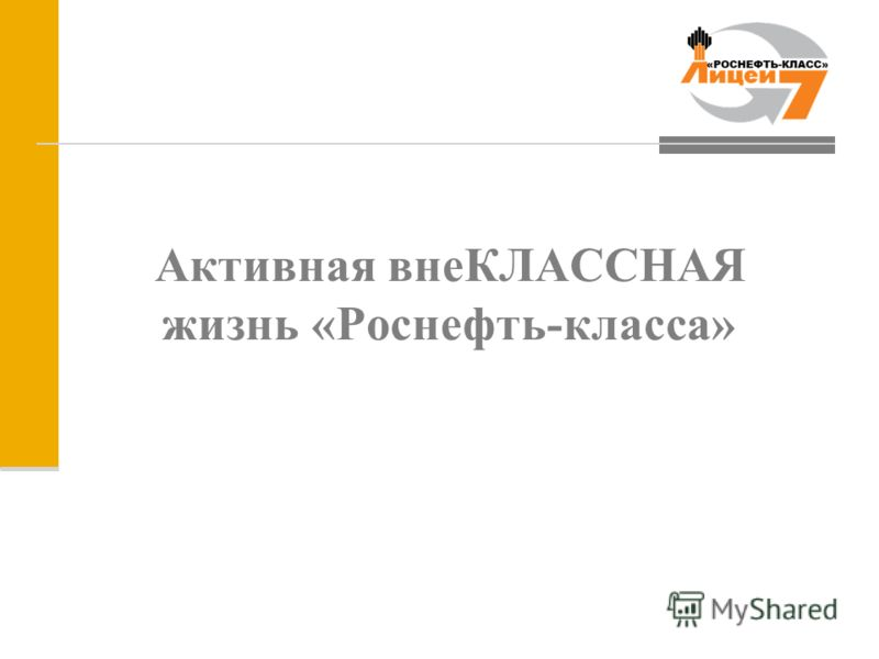Активная внеКЛАССНАЯ жизнь «Роснефть-класса»