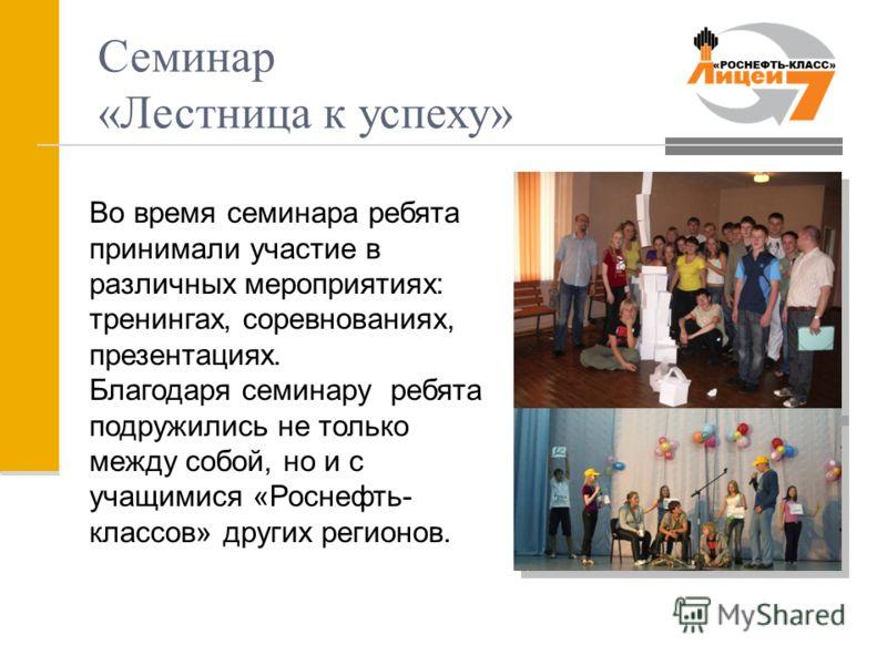 Презентация на тему Полугодовой отчет О деятельности и  4 Семинар Лестница