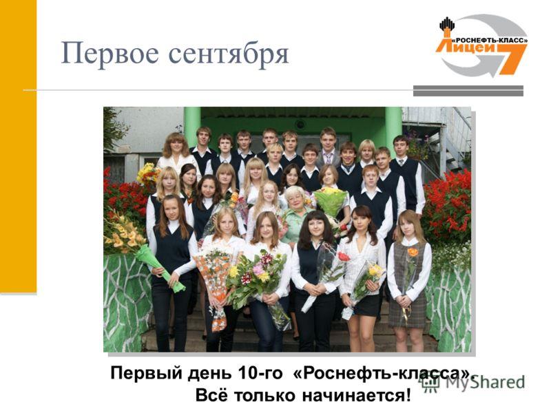 Презентация на тему Полугодовой отчет О деятельности и  5 Первое сентября Первый день 10 го Роснефть класса Всё только начинается