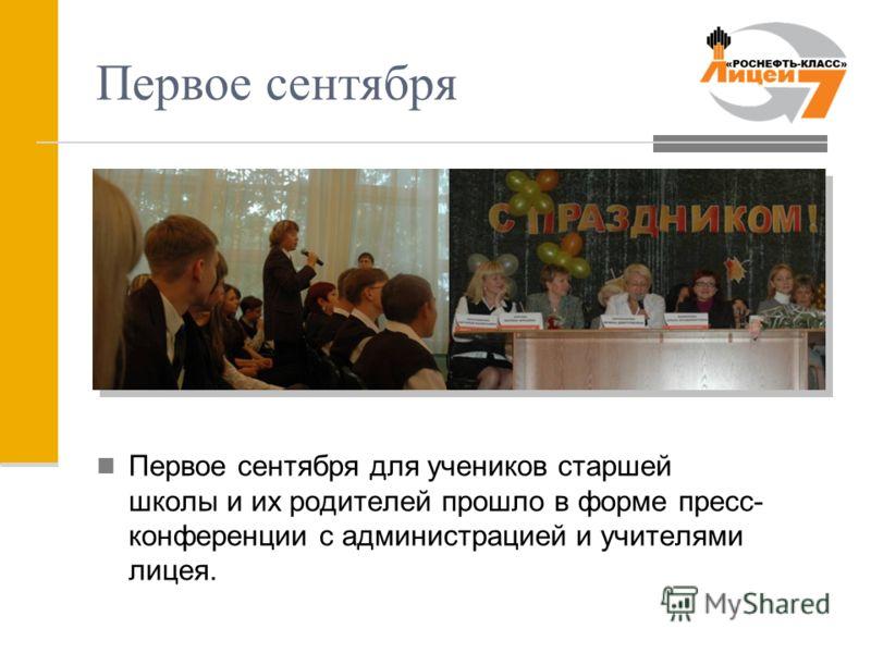 Презентация на тему Полугодовой отчет О деятельности и  6 Первое