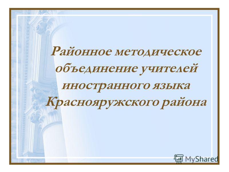 Районное методическое объединение учителей иностранного языка Краснояружского района