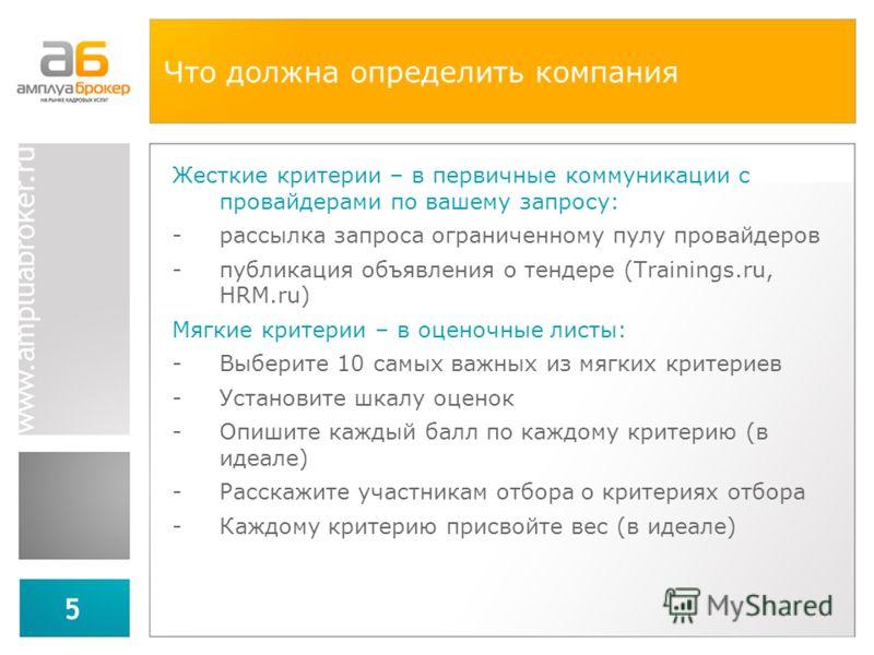 5 Что должна определить компания Жесткие критерии – в первичные коммуникации с провайдерами по вашему запросу: -рассылка запроса ограниченному пулу провайдеров -публикация объявления о тендере (Trainings.ru, HRM.ru) Мягкие критерии – в оценочные лист