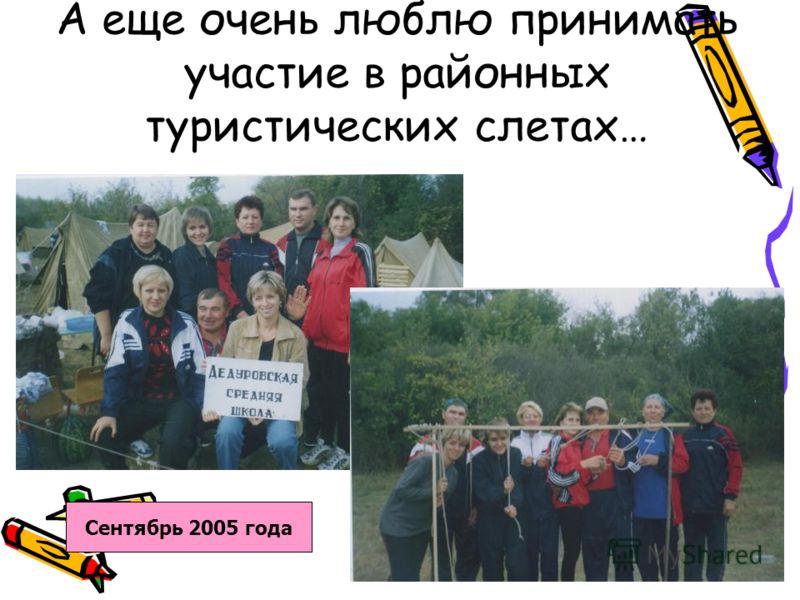 А еще очень люблю принимать участие в районных туристических слетах… Сентябрь 2005 года