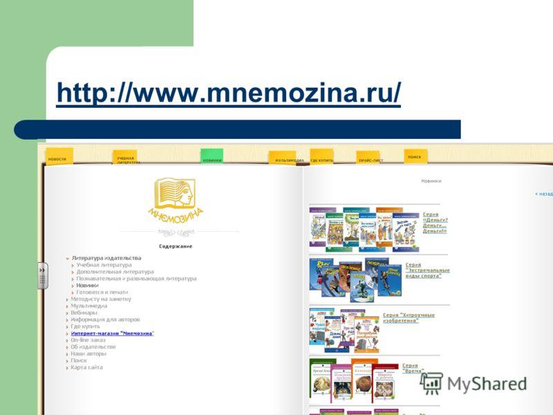 http://www.mnemozina.ru/
