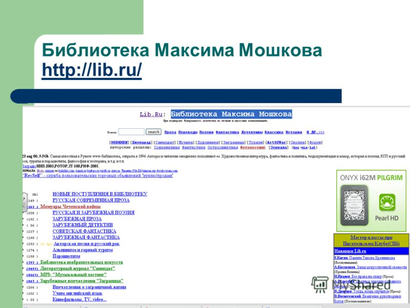 Библиотека Максима Мошкова http://lib.ru/ http://lib.ru/