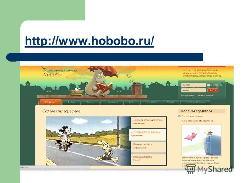 http://www.hobobo.ru/