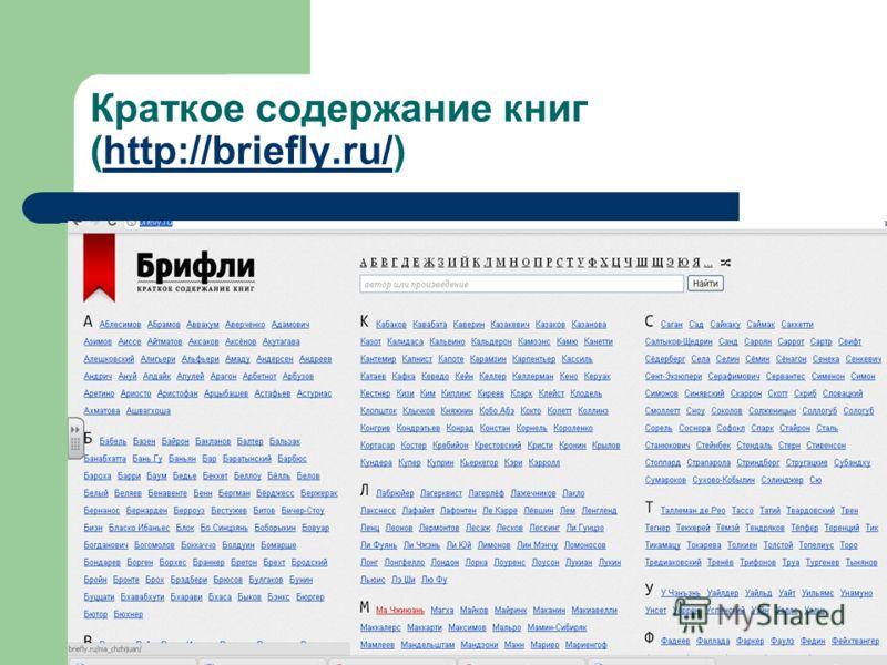 Краткое содержание книг (http://briefly.ru/)http://briefly.ru/