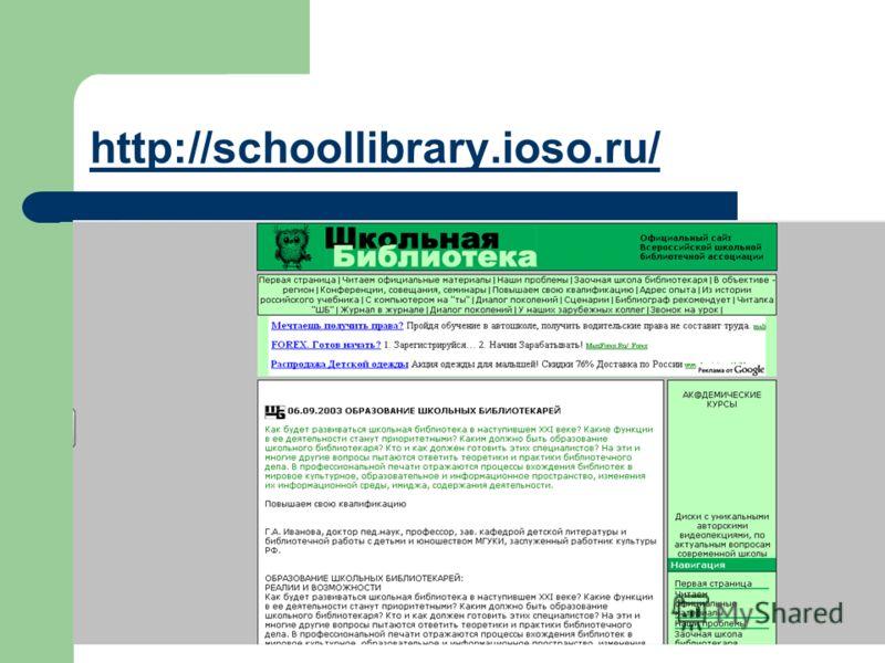 http://schoollibrary.ioso.ru/