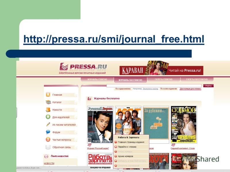 http://pressa.ru/smi/journal_free.html