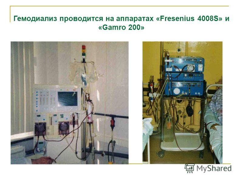 Гемодиализ проводится на аппаратах «Fresenius 4008S» и «Gamro 200»