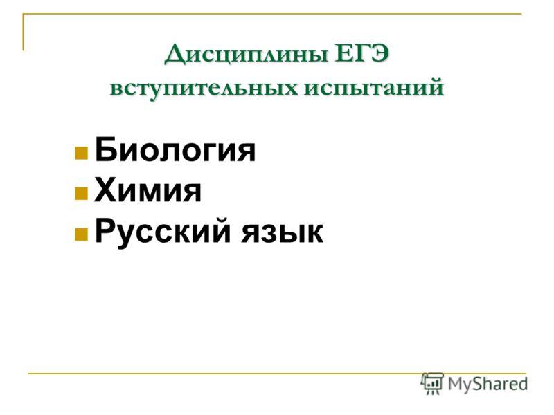 Дисциплины ЕГЭ вступительных испытаний Биология Химия Русский язык