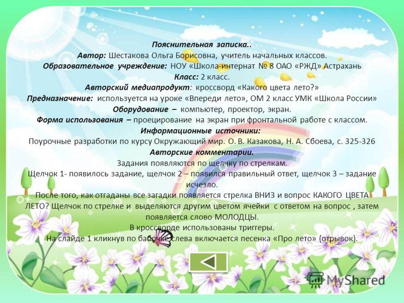 Источники и интернет- ресурсы: Кроссворд «Какого цвета лето?» – Поурочные разработки по курсу «Окружающий мир» 2 класс. О. В. Казакова. Н. А. Сбоева. «ВАКО» Москва 2004 бабочки- http://static- p4.fotolia.com/jpg/00/21/06/95/400_F_21069505_cV4iJ31kYbn