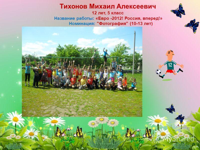 Соловьева Дарья Николаевна 11 лет, 5 класс Название работы: «Кругом красота!» Номинация: Фотография (10-13 лет)
