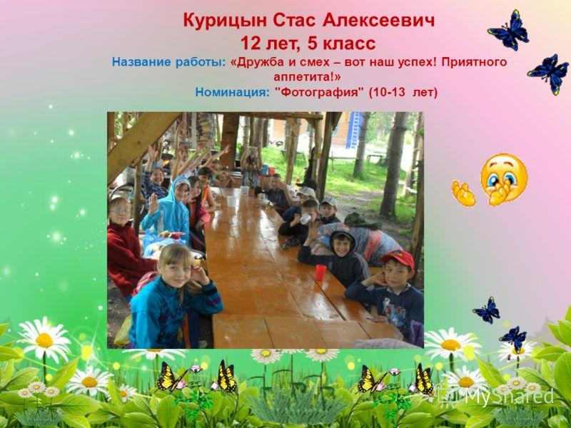 Тихонов Михаил Алексеевич 12 лет, 5 класс Название работы: «Евро -2012! Россия, вперед!» Номинация: Фотография (10-13 лет)