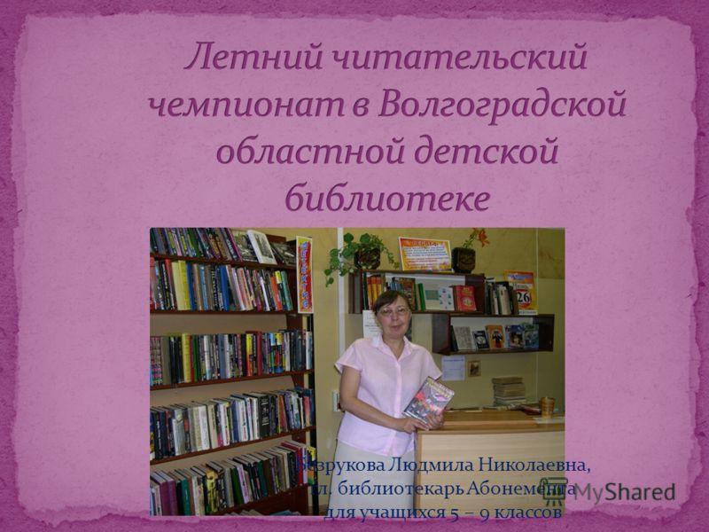 Безрукова Людмила Николаевна, гл. библиотекарь Абонемента для учащихся 5 – 9 классов