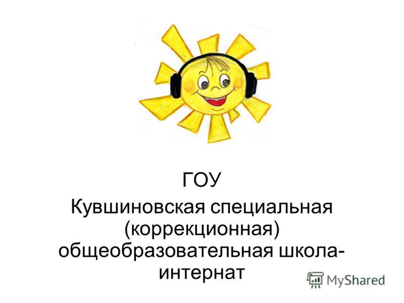 ГОУ Кувшиновская специальная (коррекционная) общеобразовательная школа- интернат