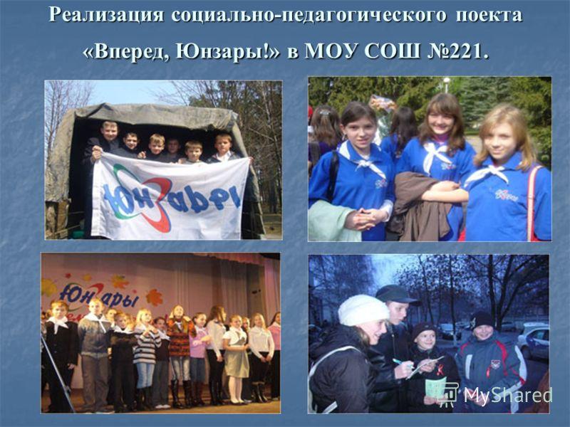 Реализация социально-педагогического поекта «Вперед, Юнзары!» в МОУ СОШ 221.