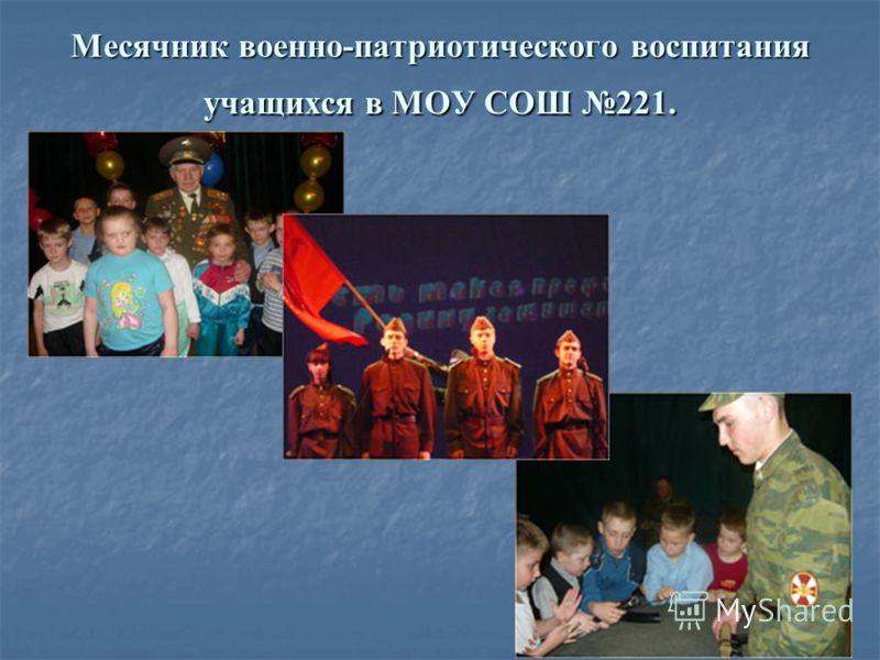 Месячник военно-патриотического воспитания учащихся в МОУ СОШ 221.
