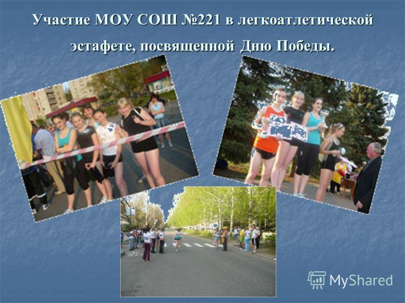 Участие МОУ СОШ 221 в легкоатлетической эстафете, посвященной Дню Победы.