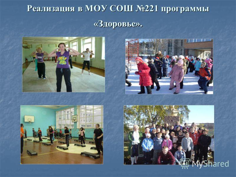 Реализация в МОУ СОШ 221 программы «Здоровье».
