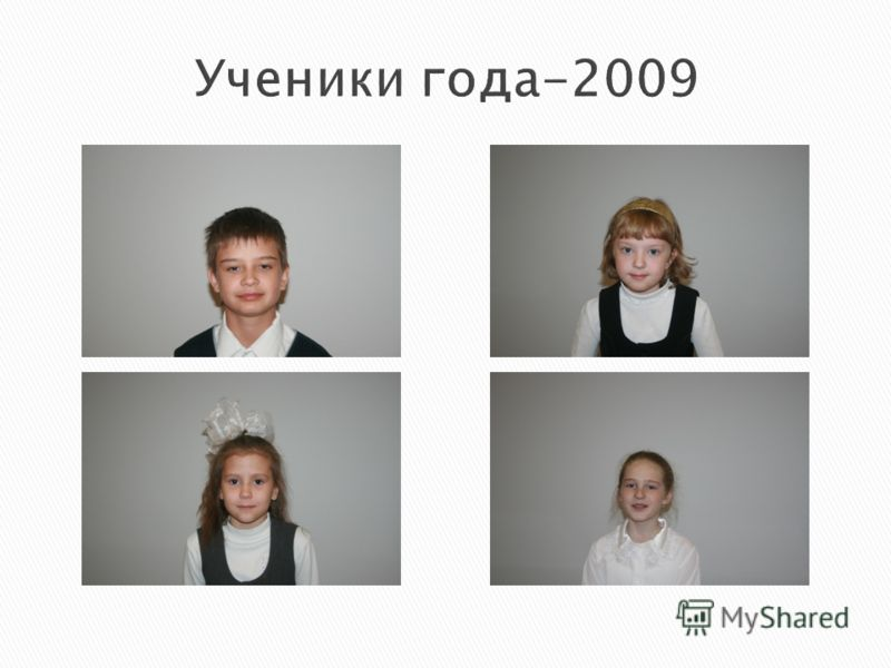 Ученики года-2009