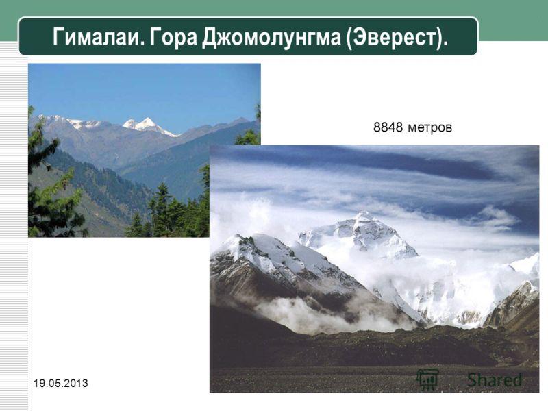 19.05.2013 Гималаи. Гора Джомолунгма (Эверест). 8848 метров