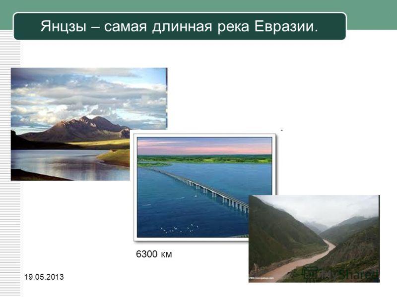 19.05.2013 Янцзы – самая длинная река Евразии. 6300 км