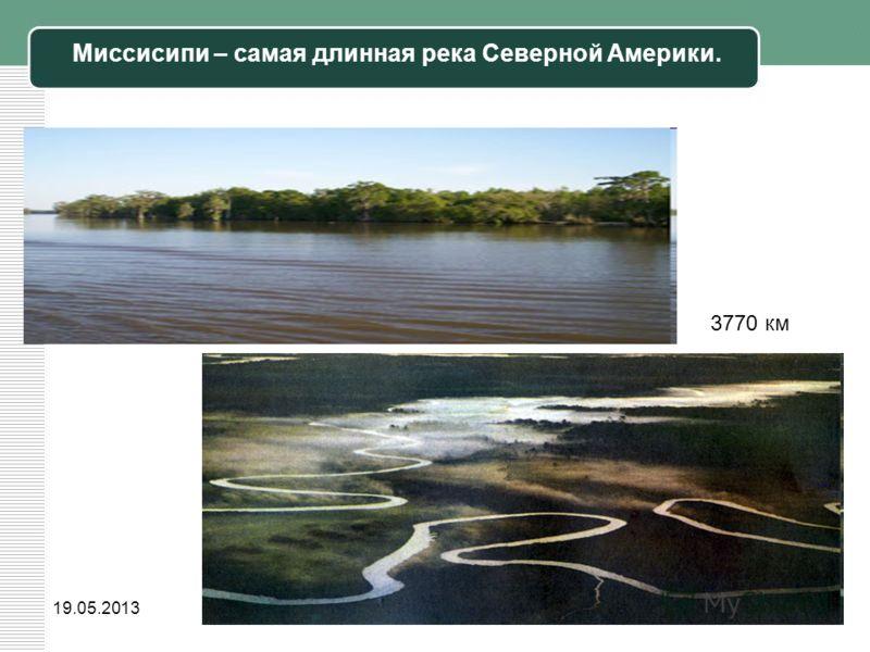 19 05 2013 миссисипи – самая длинная река