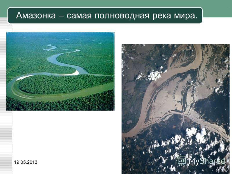 19.05.2013 Амазонка – самая полноводная река мира.