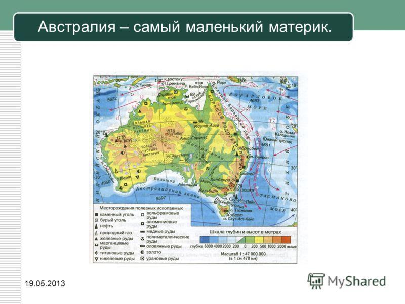 19.05.2013 Австралия – самый маленький материк.