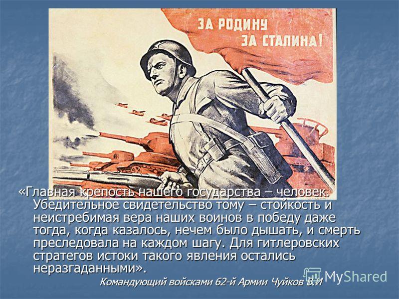 «Главная крепость нашего государства – человек. Убедительное свидетельство тому – стойкость и неистребимая вера наших воинов в победу даже тогда, когда казалось, нечем было дышать, и смерть преследовала на каждом шагу. Для гитлеровских стратегов исто