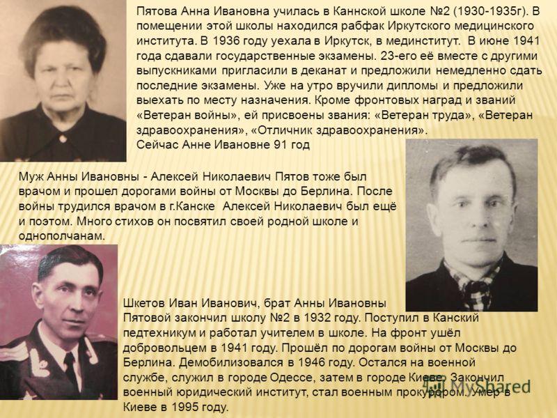 Пятова Анна Ивановна училась в Каннской школе 2 (1930-1935г). В помещении этой школы находился рабфак Иркутского медицинского института. В 1936 году уехала в Иркутск, в мединститут. В июне 1941 года сдавали государственные экзамены. 23-его её вместе