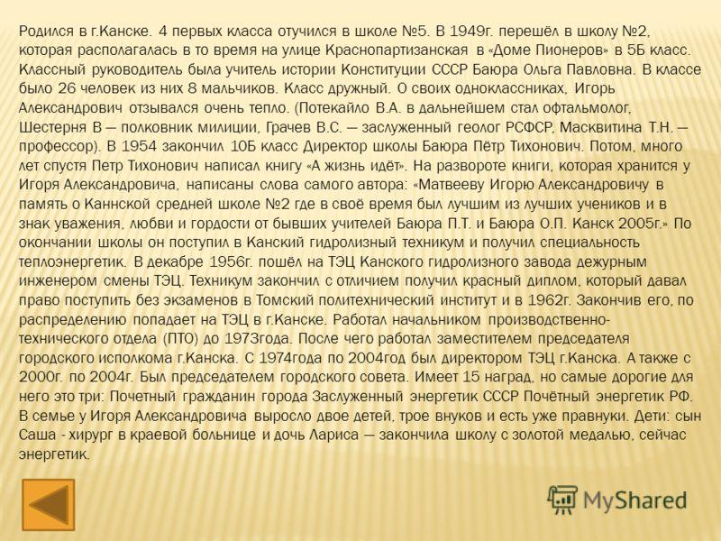 Родился в г.Канске. 4 первых класса отучился в школе 5. В 1949г. перешёл в школу 2, которая располагалась в то время на улице Краснопартизанская в «Доме Пионеров» в 5Б класс. Классный руководитель была учитель истории Конституции СССР Баюра Ольга Пав
