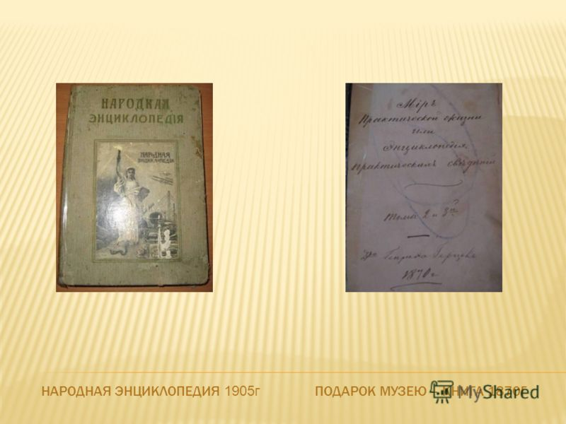 НАРОДНАЯ ЭНЦИКЛОПЕДИЯ 1905г ПОДАРОК МУЗЕЮ – КНИГА 1870Г