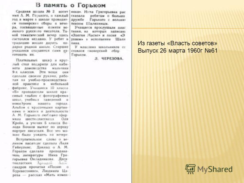 Из газеты «Власть советов» Выпуск 26 марта 1960г 61