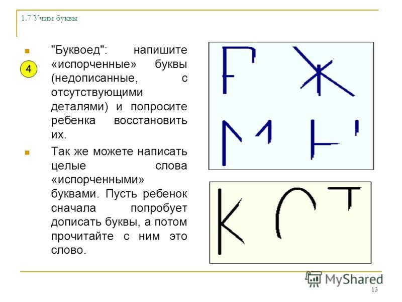 12 1.6 Учим буквы Игра: