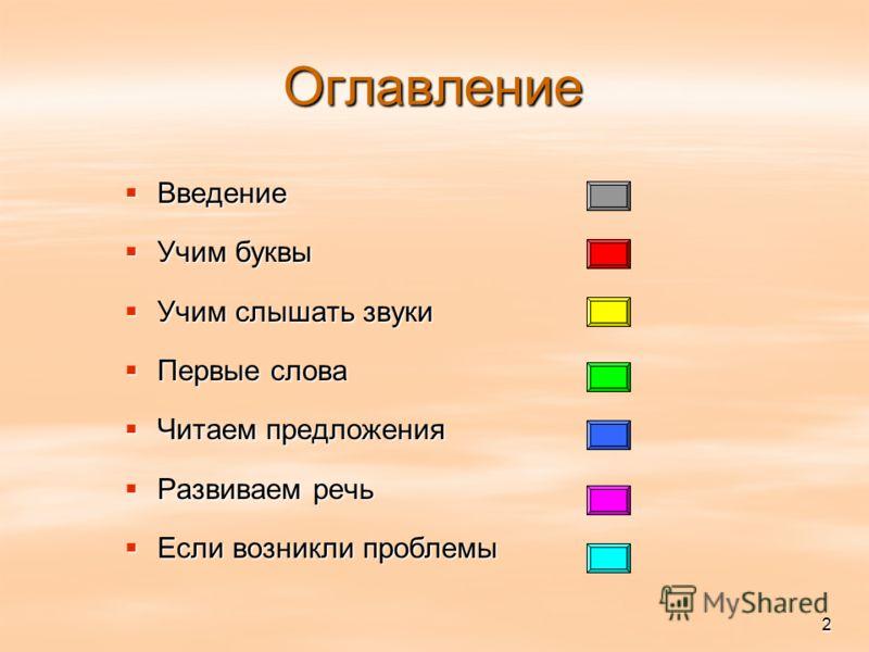 Учим дошкольников читать дома Популярное пособие для родителей Бродникова Е.А. Владимир 2005