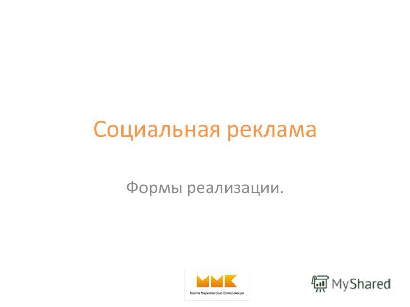 Социальная реклама Формы реализации.