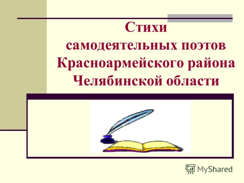 Стихи самодеятельных поэтов Красноармейского района Челябинской области