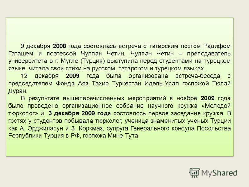 9 декабря 2008 года состоялась встреча с татарским поэтом Радифом Гаташем и поэтессой Чулпан Четин. Чулпан Четин – преподаватель университета в г. Мугле (Турция) выступила перед студентами на турецком языке, читала свои стихи на русском, татарском и