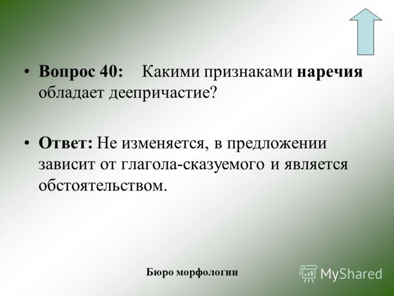 Вопрос 30: Выполни морфологический разбор деепричастия в предложении: Волнуясь, она подошла к склону холма. Ответ: Волнуясь (что делая?) – деепричастие. 1. Волнуемся + -я- 2. Морф. признаки: несов. вида, возвратное. 3. Подошла волнуясь (обстоятельств