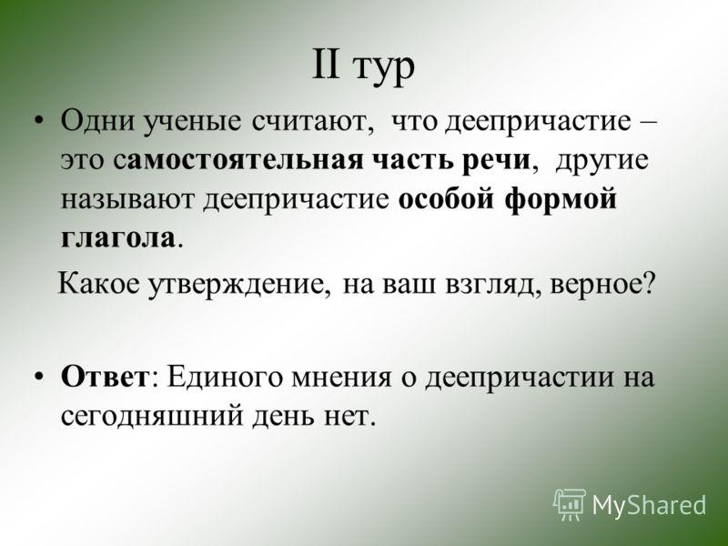 Вопрос 50: Исключи «пятое лишнее». А) (не) решая, (не) посмотрев Б) (не) сказав, (не) читая В) (не) навидя, (не) годуя Г) (не) думая, (не) поднимая Д) (не) говоря, (не) прыгая Ответ: В) ненавидя, негодуя, так как эти деепричастия пишутся слитно с не.