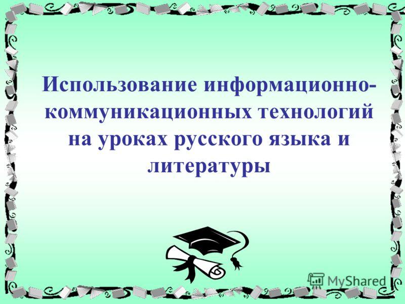 Использование информационно- коммуникационных технологий на уроках русского языка и литературы