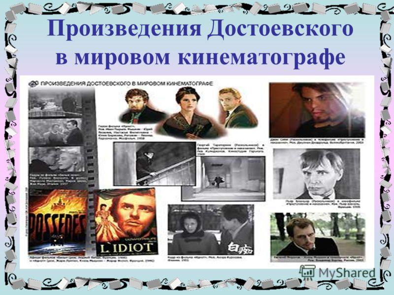 Произведения Достоевского в мировом кинематографе