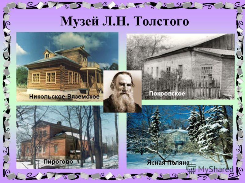 Музей Л.Н. Толстого Пирогово Никольское-Вяземское Покровское Ясная Поляна