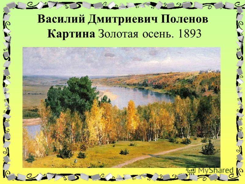 Василий Дмитриевич Поленов Картина Золотая осень. 1893