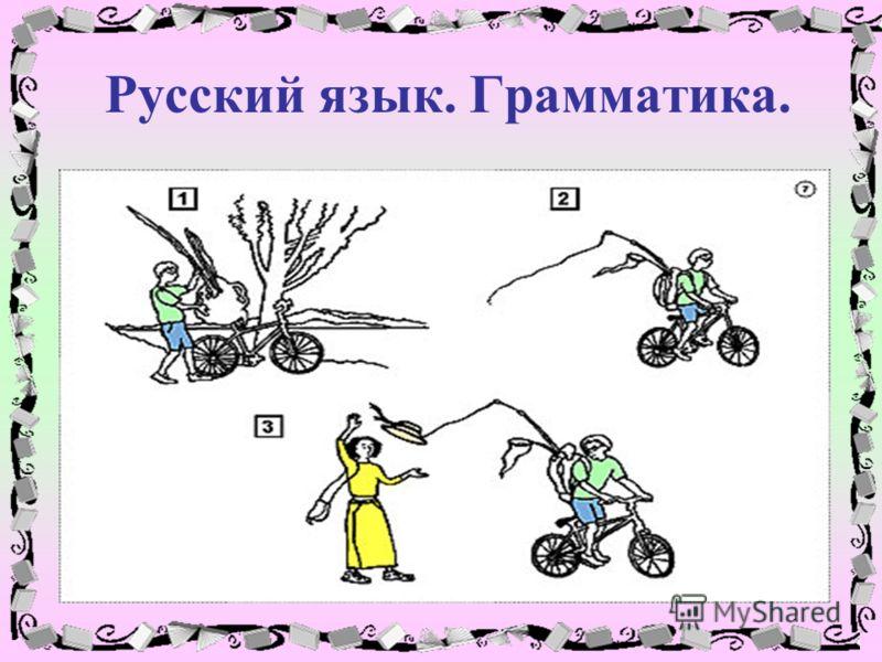 Русский язык. Грамматика.